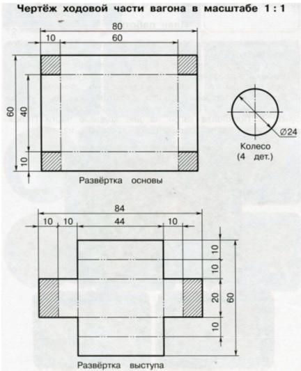 Технология 4 класс роговцева как сделать ракету фото 873